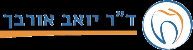 רופא שיניים בירושלים - יואב אורבך